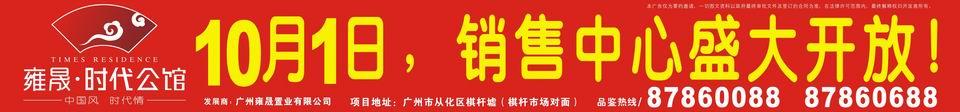 雍晟-时代公馆