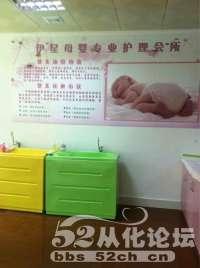伊星母婴专业护理会所 - 从化论坛 - psb3.jpeg